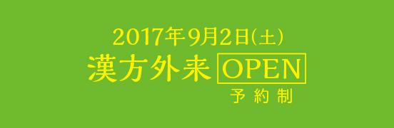 2017年9月2日(土)漢方外来OPEN 予約制