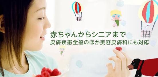 赤ちゃんからシニアまで皮膚疾患全般のほか美容皮膚科にも対応